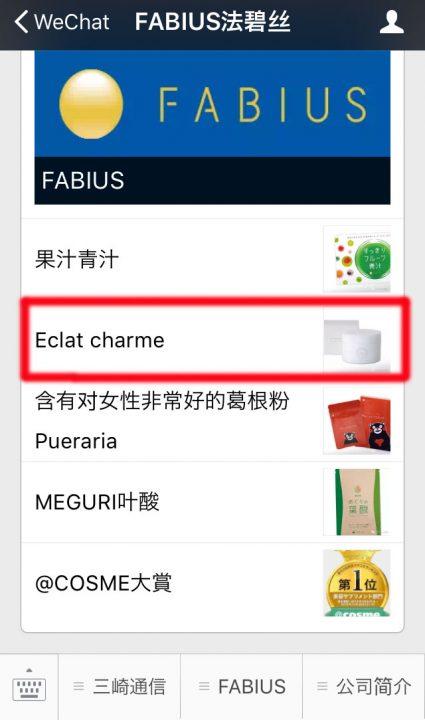 eclat-wechat