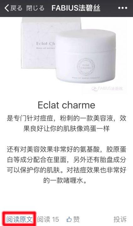 エクラシャルム WeChat JDモール