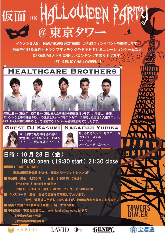 healthcarebrothers