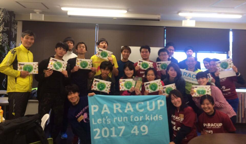 PARACUP(パラカップ)