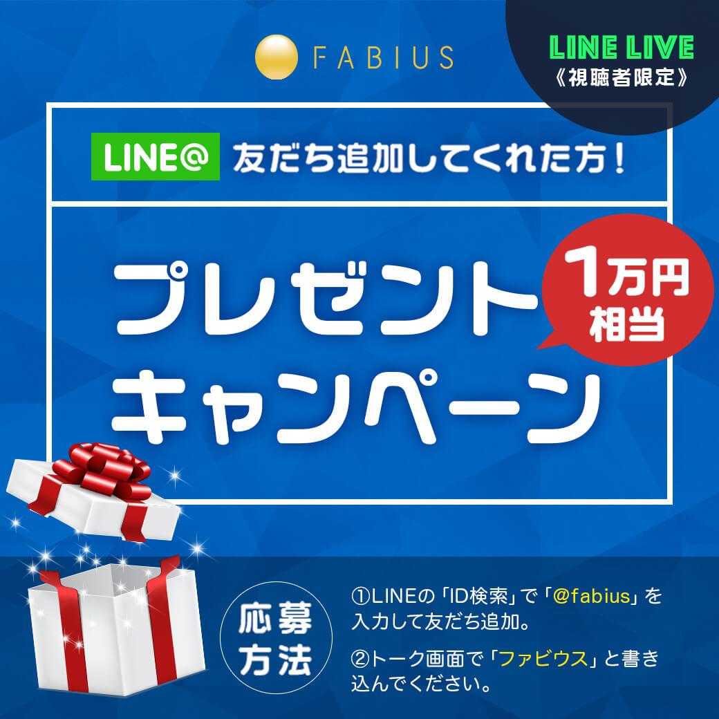 FABIUS TGC LINE
