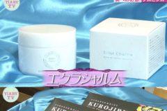 『TiARY TV』にて弊社のKUROJIRU・エクラシャルムをご紹介