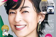 雑誌『美ST』