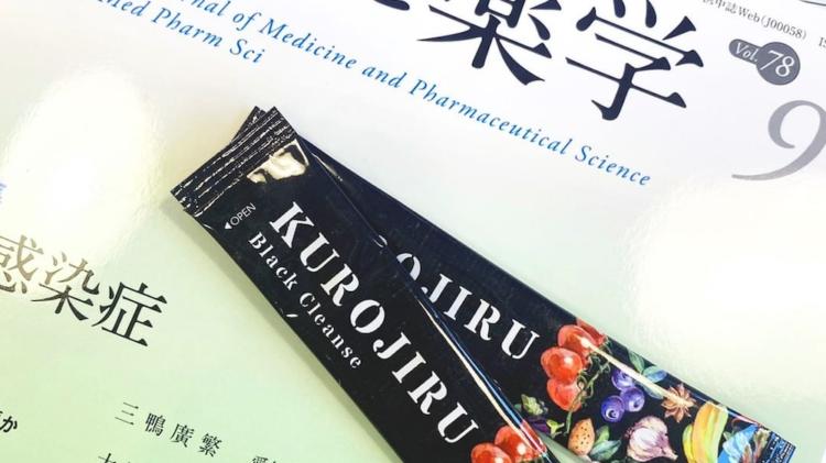 黒汁-医薬と薬学