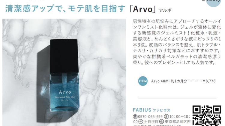 ARVOがファッション誌『anan』に掲載!